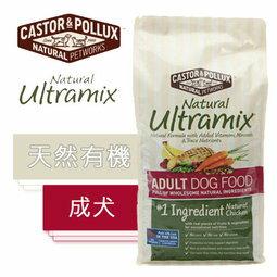 ★優逗★Natural Ultramix 奇跡天然寵物食品 成犬 30磅/30LB