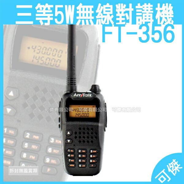 樂華 三等5W業餘無線對講機 FT-356 無線 對講機 長距離使用 企業單位及服務行業均受好評 24H快速出貨
