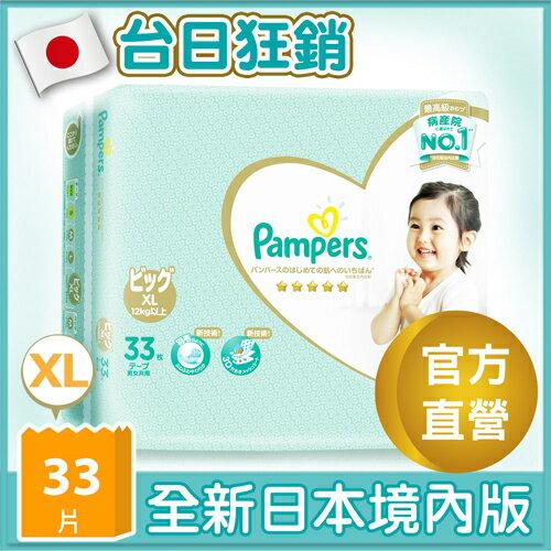 合康連鎖藥局:幫寶適一級幫紙尿褲XL33片_日本原裝包