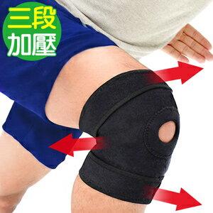 三段加壓可調式護膝蓋(前端開孔開放式髕骨護腿.綁帶束帶膝蓋保暖.調整調節鬆緊纏繞.健身運動防護具.推薦哪裡買)D017-06