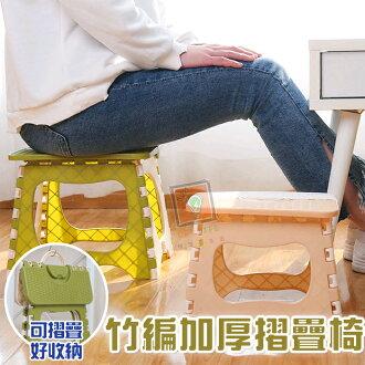 ORG《SD1089》竹籐加厚款!可摺疊 手提 座椅 椅子 小板凳 小凳子 摺疊椅 露營 野餐 釣魚 戶外用品 烤肉椅