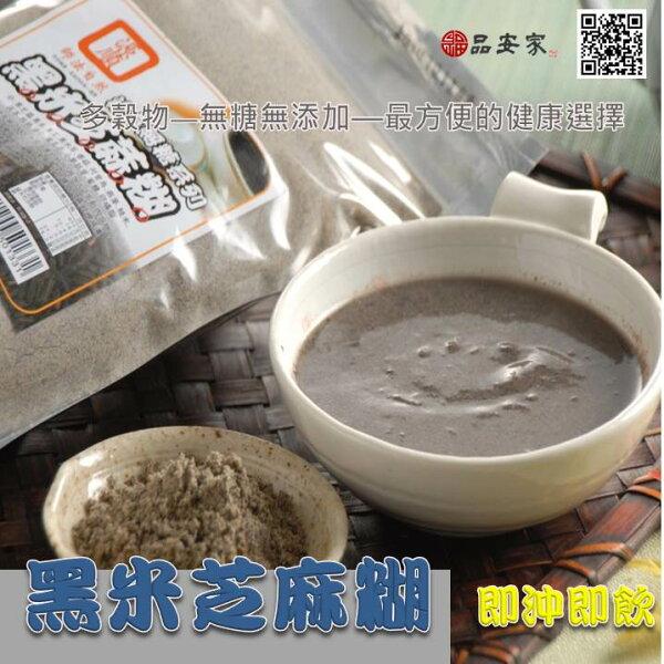 【黑米芝麻糊】無添加糖100%養生配方--550公克