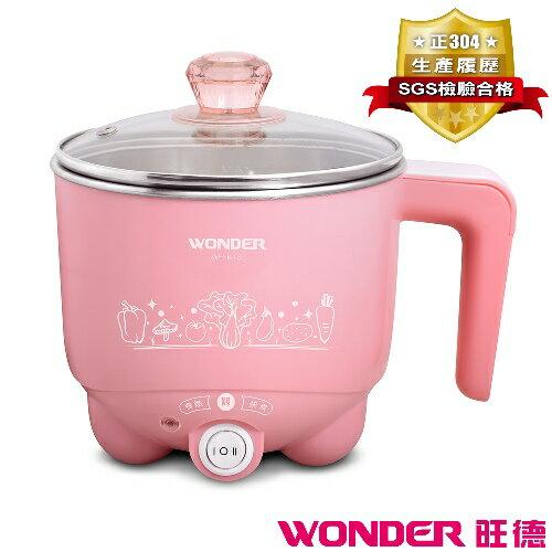 WONDER旺德 雙層防燙多功能美食鍋 WH-K18 (粉紅色)