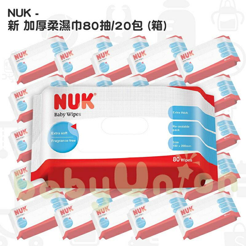 NUK - 新 加厚嬰兒柔濕巾80抽 20包/箱