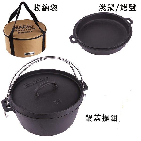 【速捷戶外露營】【MAGIC】RV-IRON555 12吋特級三件套裝荷蘭鍋組(可搭焚火台).戶外鍋具組