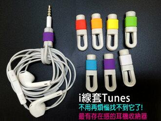 *新一代* i線套 耳機線救星 APPLE 專用 創意 集線器 耳機線收納 保護套 蘋果 iPhone 6/6 Plus/5S/5C/5/4/4S/3/3G/Tunes iPhone iPad Air..
