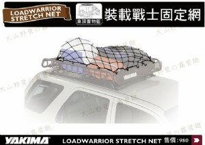 【露營趣】安坑特價 YAKIMA Loadwarrior Stretch Net 裝載戰士固定網 行李盤車頂架彈性網