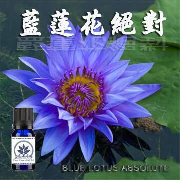 百翠氏藍蓮花精油絕對(原精3%)醫療級Blue Lotus Absolute 適用禮佛想冥想禪定spa芳療按摩薰香手工皂蠟燭唇膏調香水~10ml
