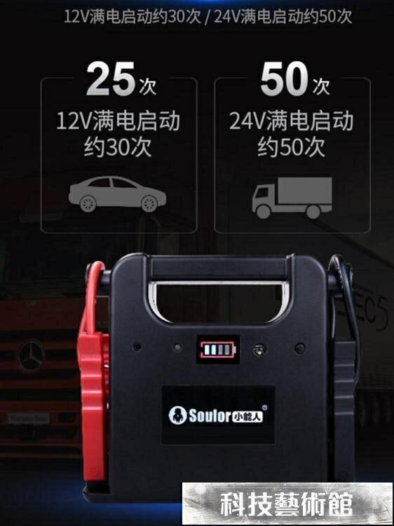 【現貨】 soulor小能人汽車應急啟動電源車載多功能12V電蝎子電瓶啟動器 【618購物】