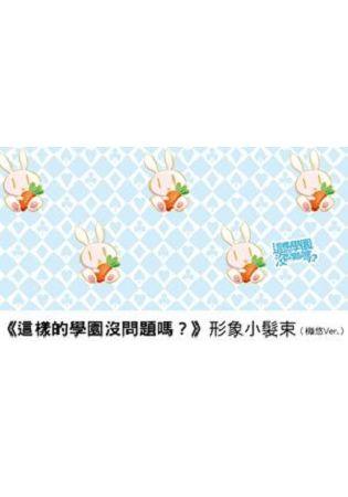 《學園》形象小髮束(梅悠Ver.)