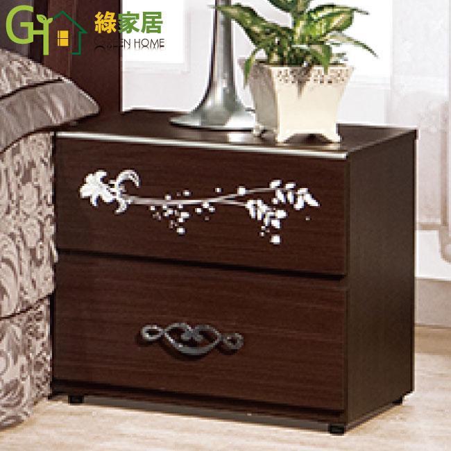 【綠家居】莎比 時尚1.6尺二抽床頭櫃/收納櫃