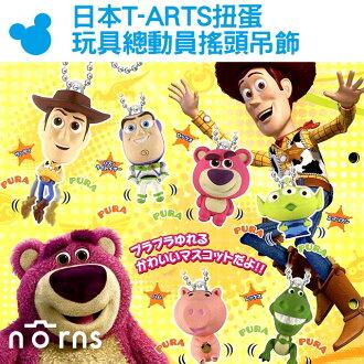 NORNS【日本T-ARTS扭蛋 玩具總動員搖頭吊飾】吊飾 胡迪熊抱哥三眼怪抱抱龍