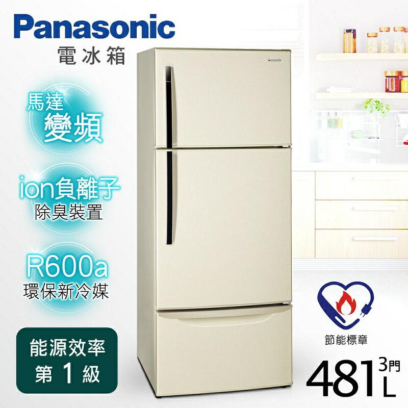 【Panasonic 國際牌】481L變頻三門電冰箱/琥珀金(NR-C485TV)