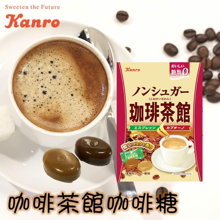 【Kanro甘樂】咖啡茶館2種類咖啡糖-美式咖啡 / 義式咖啡 無砂糖 72g 日本進口零食 3.18-4 / 7店休 暫停出貨 0