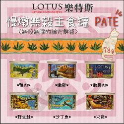 LOTUS樂特斯〔慢燉無穀主食貓罐,6種口味,78g〕(單罐)