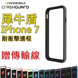 Evolutive Apple iPhone 7 /7 PLUS犀牛盾防摔保護殼 贈傳輸線 耐衝擊邊框殼