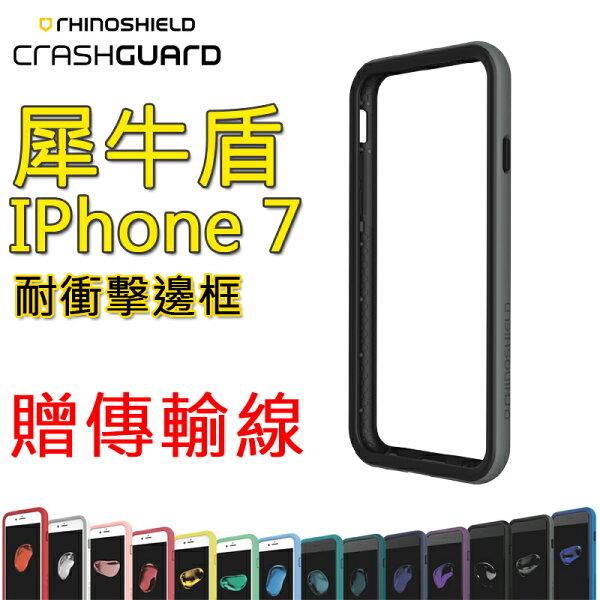 EvolutiveAppleiPhone77PLUS犀牛盾防摔保護殼耐衝擊邊框殼