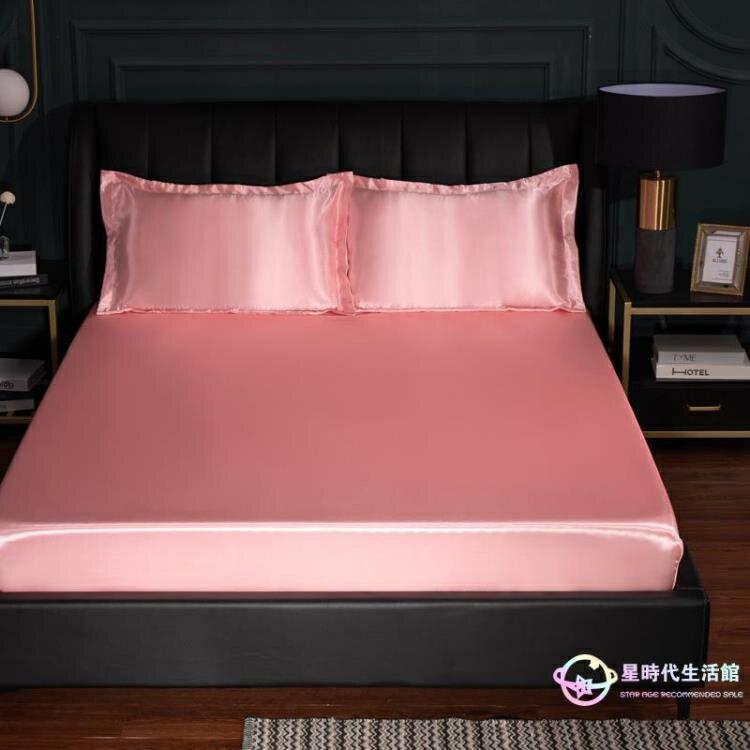 床包組 床罩天絲純色夏天床罩床套防滑款床單三件套可機洗床墊保護套 【星時代生活館】