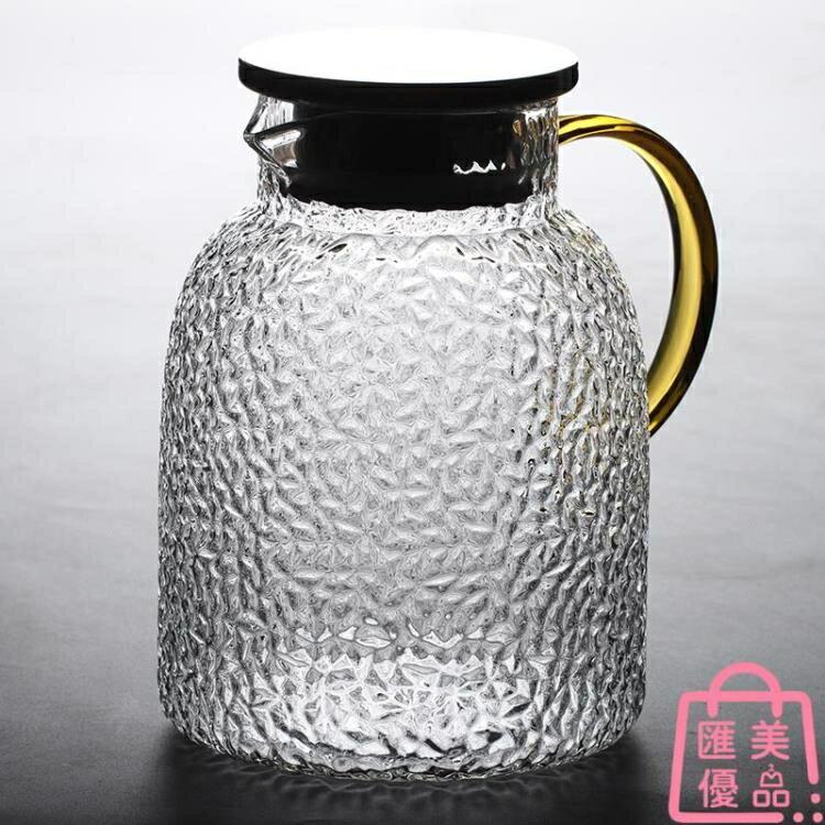 耐熱玻璃冷水壺耐高溫涼水壺大容量水壺涼水壺