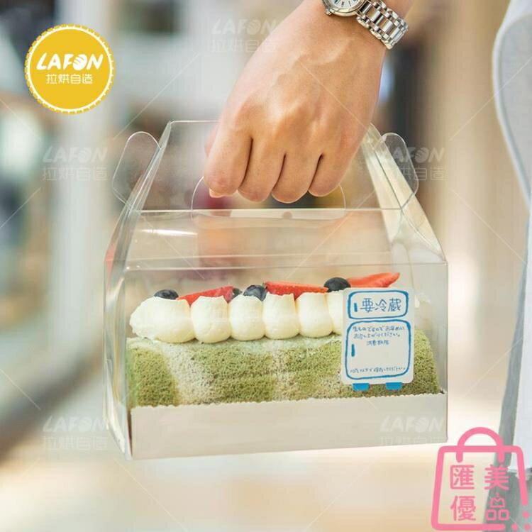 蛋糕卷包裝盒子長條手提透明長方形烘焙打包盒