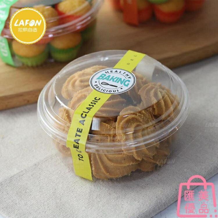 100套 烘焙包裝圓形盒西點蛋糕餅干透明包裝盒打包盒