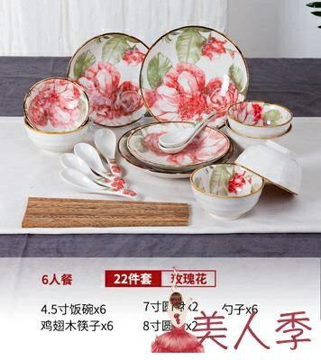 餐具 碗碟套裝日式碗盤家用多人組合陶瓷釉下彩復古吃飯碗筷菜盤子【美人季】yj
