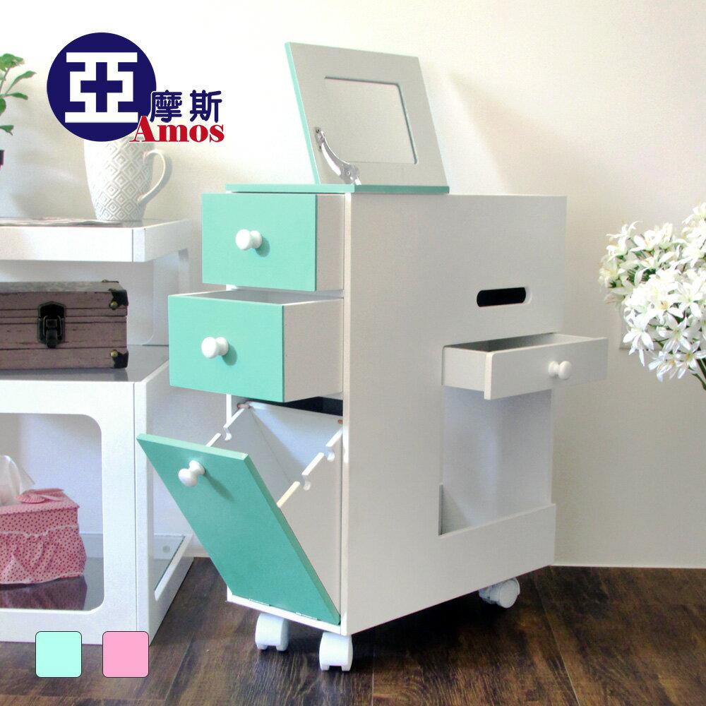 化妝車 化妝櫃【DAA019】蜜糖色多功能收納 化妝桌 Amos 1