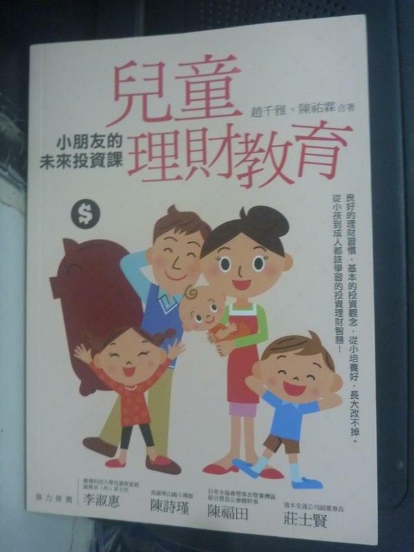 【書寶二手書T6/親子_JOS】兒童理財教育:小朋友的未來投資課_趙千雅