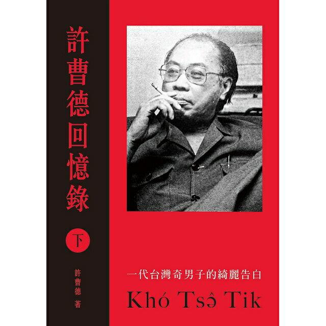 一代台灣奇男子:許曹德一生傳(二冊) 2