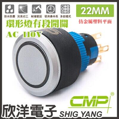 ※欣洋電子※22mm仿金屬塑料平面環形燈有段開關AC110VP2201B-110V藍、綠、紅、白、橙五色光自由選購CMP西普