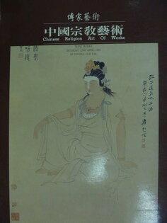 【書寶二手書T5/收藏_YBL】傳家藝術_1995/4/22_中國宗教藝術