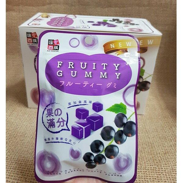 (印尼)糖霜黑加侖風味Q軟糖1組10包(1包26公克)特價95元【9555622109378】