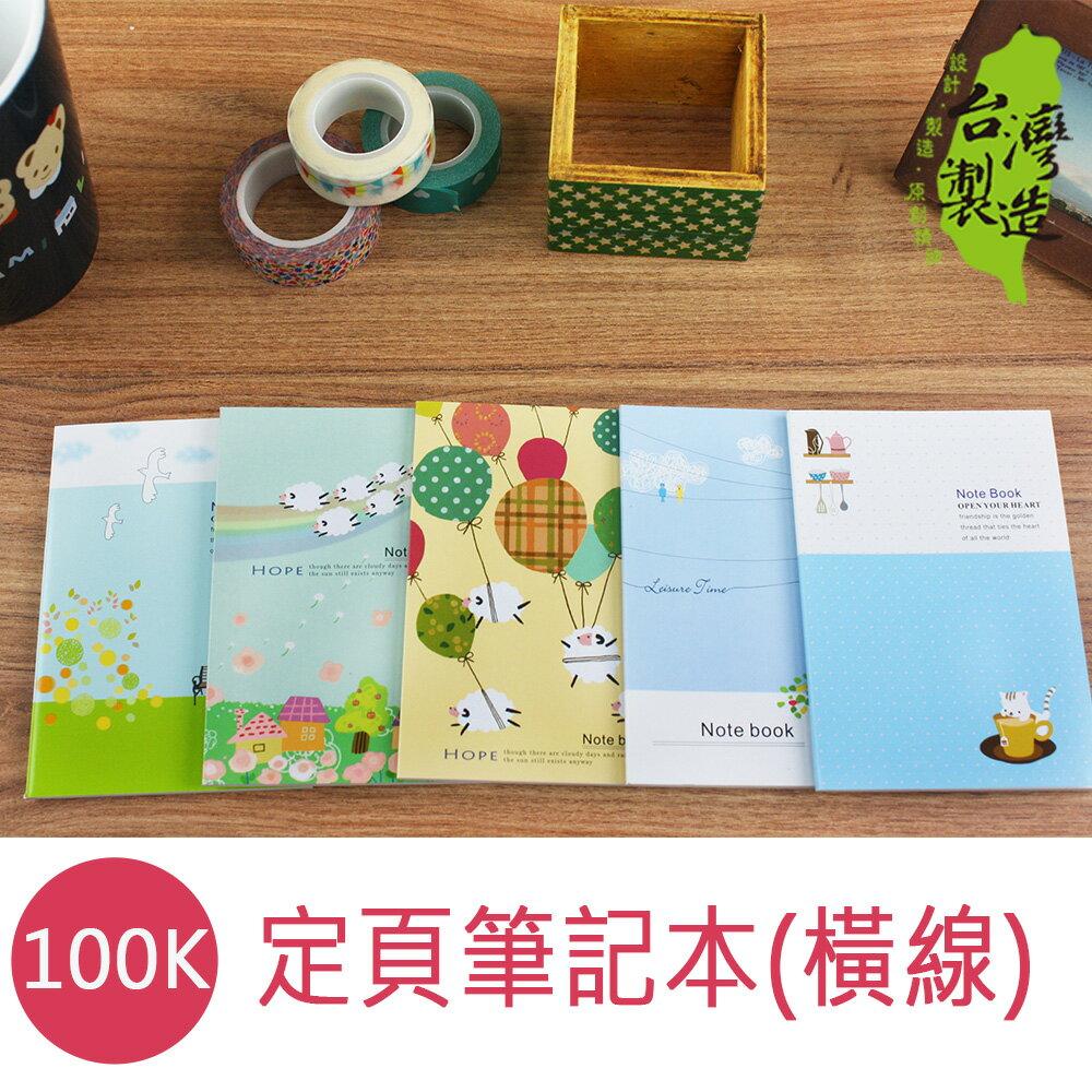 珠友 NB-10007 100K 橫線定頁筆記本/記事本/30張