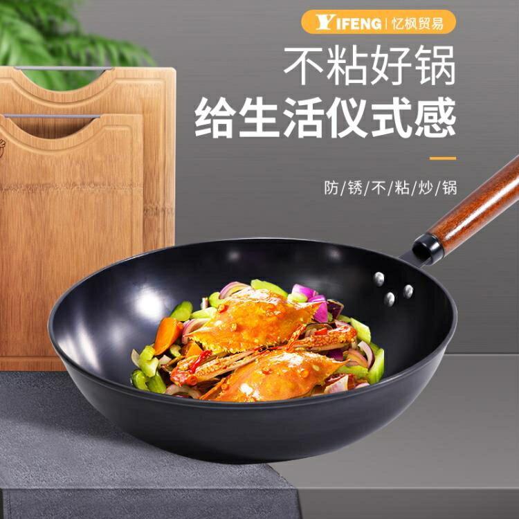 不粘炒鍋老鐵鍋鑄鐵鍋無鐵鍋家用炒菜鍋具不粘鑄鐵