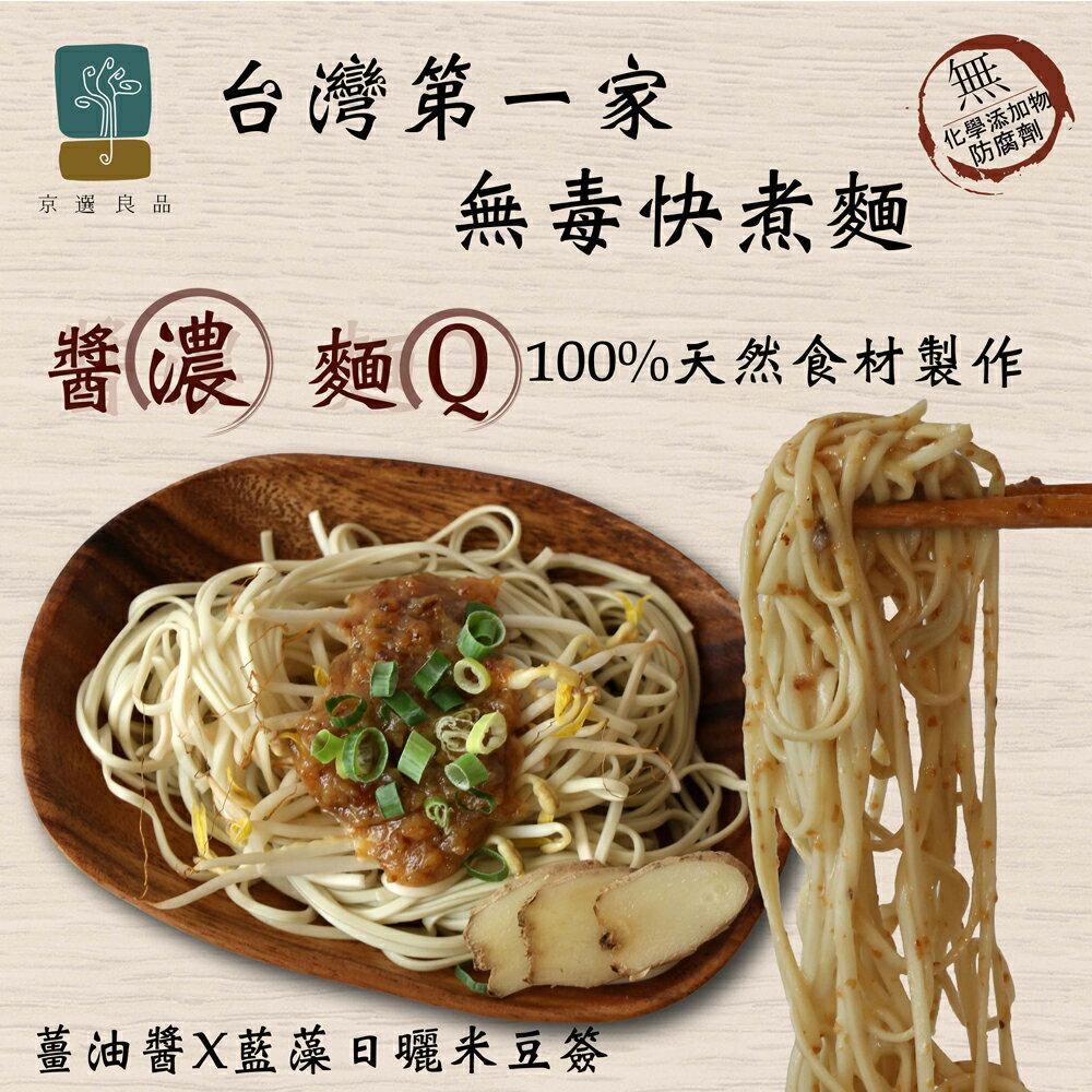 【京其無毒麵】日曬米豆簽-藍藻麵+麻油薑香醬 (純素) 120g/包