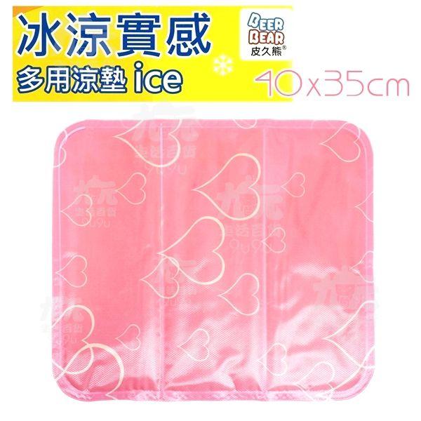 【九元生活百貨】皮久熊 icc多用途涼墊 冰涼實感 寵物涼墊 坐墊 水墊