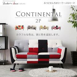 CONTIENTAL康提南斯繽紛拼布雙人沙發-4色/ 日本MODERN DECO