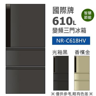 昇汶家電批發:Panasonic 國際牌 610L變頻三門冰箱 NR-C618HV-B (光釉黑) NR-C618HV-L(香檳金)