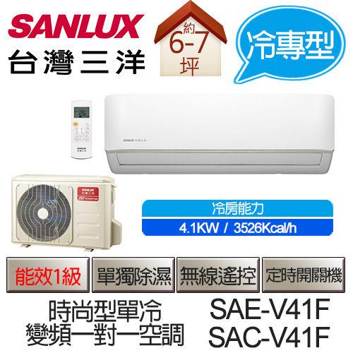 SANLUX 台灣三洋 SAE-V41F / SAC-V41F 變頻 一對一 時尚型 單冷 (適用坪數約6-7坪、4.1KW)