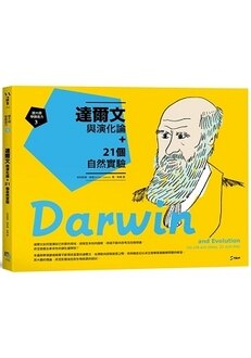 跟大師學創造力3:達爾文與演化論+21個自然實驗