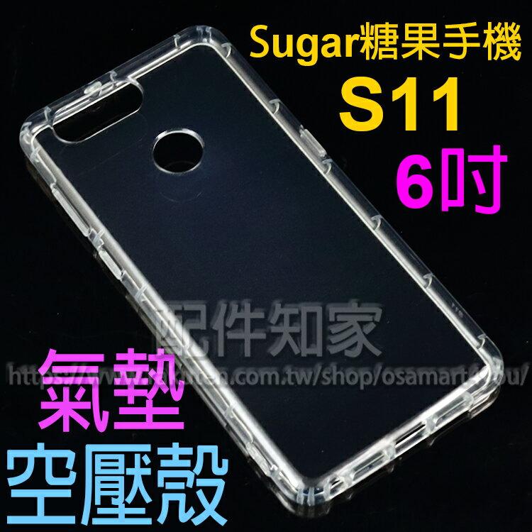 ~氣墊空壓殼~SUGAR 糖果手機 S11 6吋 防摔氣囊輕薄保護殼  防護殼手機背蓋