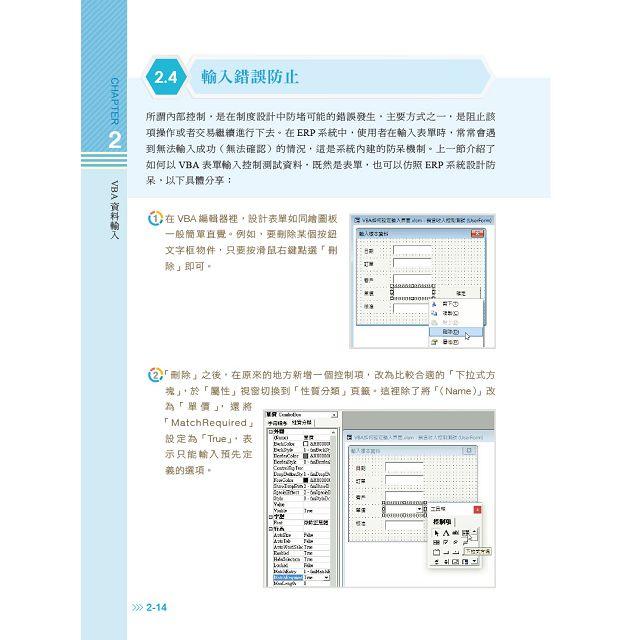 【預購】會計人的Excel VBA小教室 4
