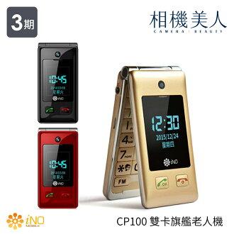 【送手機套+螢幕擦吊飾+保護貼】iNO CP100 銀髮族專用 3G摺疊雙卡雙螢幕極簡風老人機 老人手機