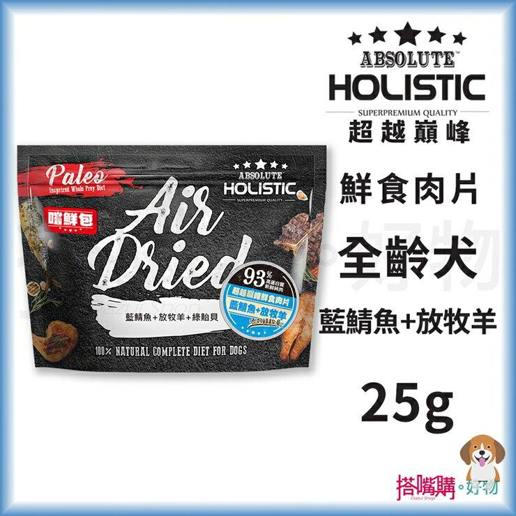超越巔峰『 犬用鮮食肉片 (藍鯖魚+放牧羊+綠貽貝+牛磺酸)』1kg【搭嘴購】