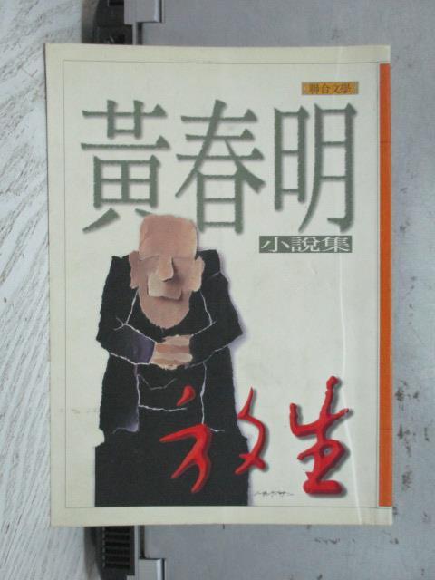 【書寶二手書T1/一般小說_NST】放生_黃春明
