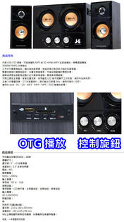 JS淇譽JY3250OTG2.1聲道雙重低音多媒體喇叭
