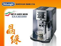 快樂屋♪  DeLonghi【義大利製迪朗奇】ESAM5500 晶綵型 全自動咖啡機.義式咖啡機 可詢優惠價