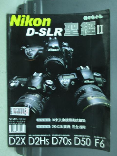 【書寶二手書T2/攝影_ZHI】Nikon數位單眼相機聖經II_D2X D2Hs...等