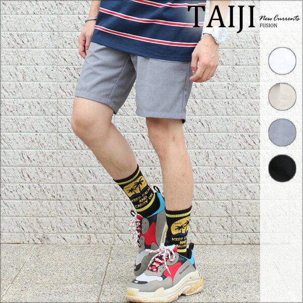 西裝短褲‧簡約素色無印西裝短褲‧四色【NJ0581】-TAIJI-