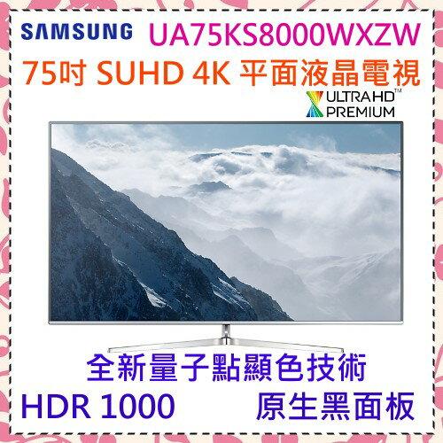 三星SAMSUNG 75吋 SUHD 平面LED液晶連網電視《UA75KS8000WXZW》回函送49KU6300曲面電視